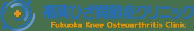 福岡ひざ関節症クリニック スタッフブログ